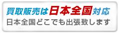 買取エリア:日本全国対応