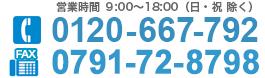 営業時間 9:00〜18:00 TEL:078-335-7799 FAX:078-335-7798